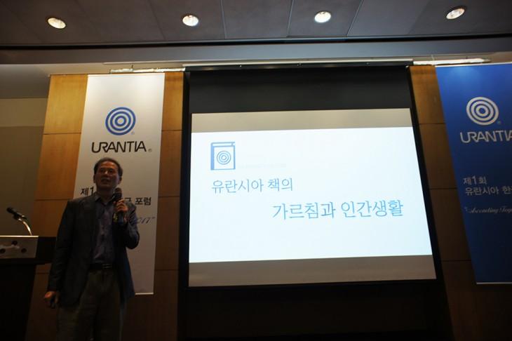 제 1회 유란시아 한국 포럼 사진