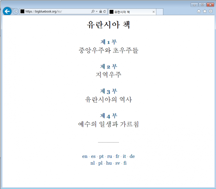 스마트폰을 위한 유란시아 한글 번역